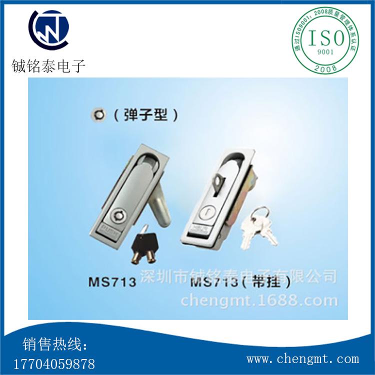 机柜锁MS713(MS7